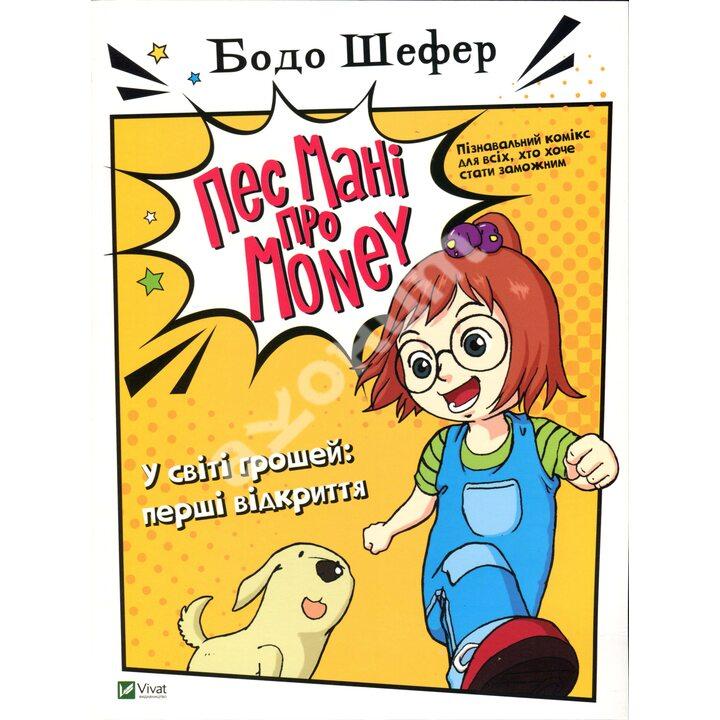 Пес Мані про Money: У світі грошей: перші відкриття - Бодо Шефер (978-966-982-211-6)