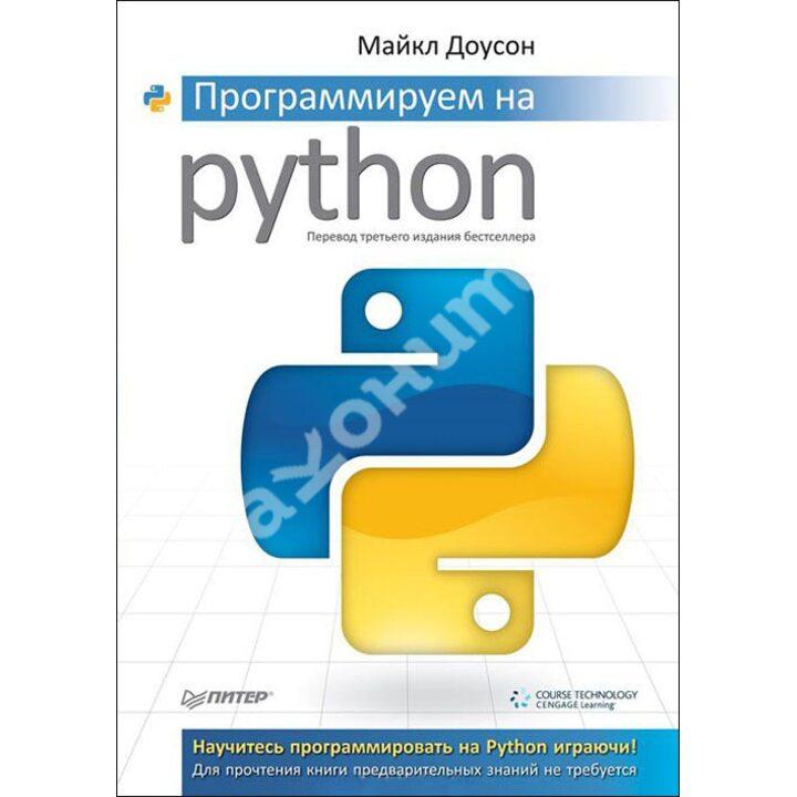 Программируем на Python - Майкл Доусон (978-5-496-01071-9)