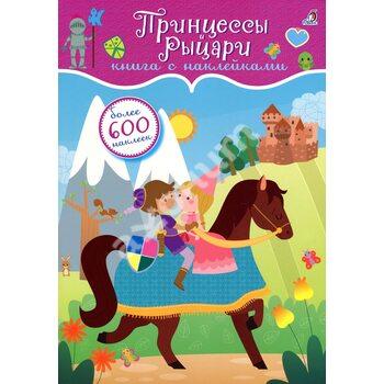 Принцеси і лицарі . 600 наклейок