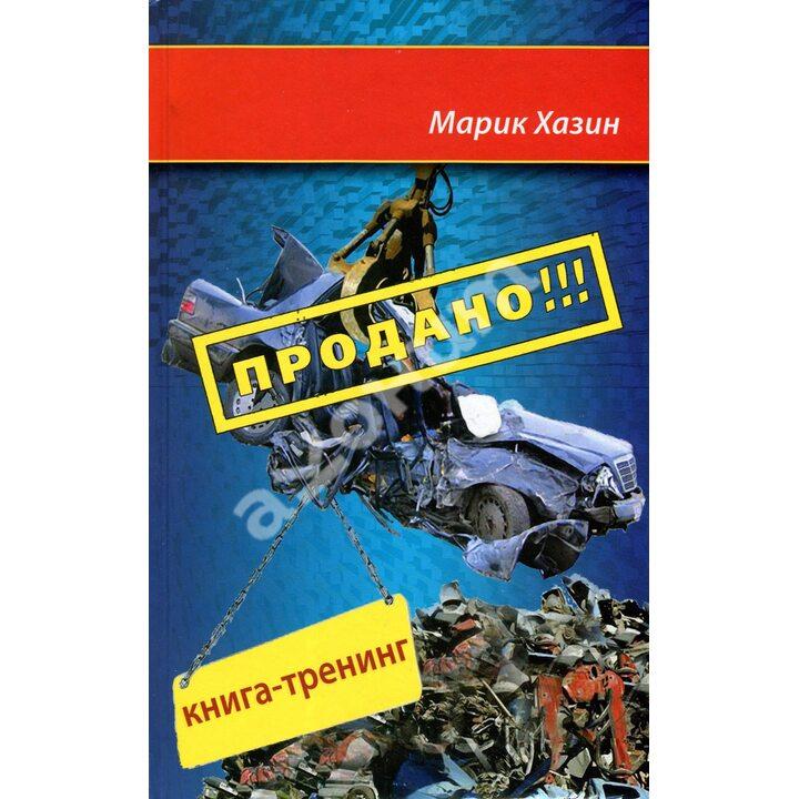 Продано!!! Книга-тренинг о продажах - Марик Хазин (978-5-903881-10-9)