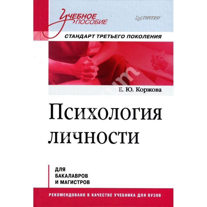 Психология личности - Елена Коржова (978-5-4461-1545-7)