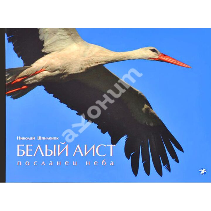 Белый аист. Посланец неба. Черный аист. Лесной отшельник - Николай Шпиленок (978-5-906640-09-3)