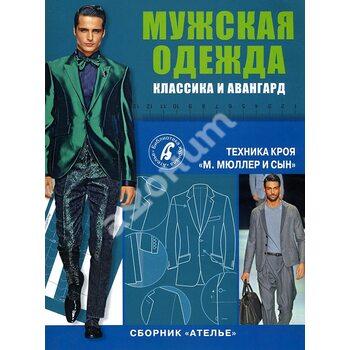 Збірник « Ательє » . Чоловічий одяг. Класика і авангард . Техніка крою « Мюллер та син »