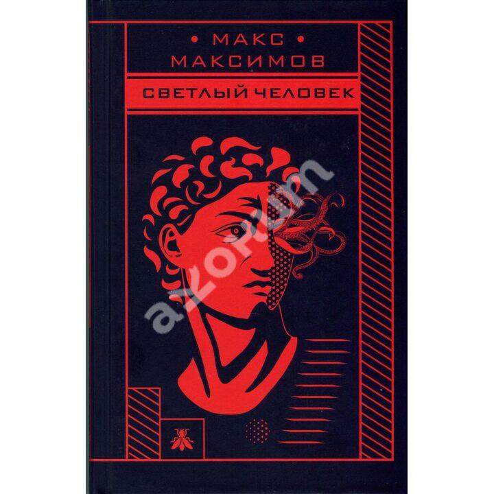 Светлый человек - Макс Максимов (978-966-993-437-6)