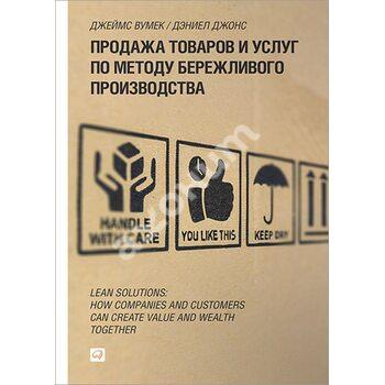 Продаж товарів і послуг за методом бережливого виробництва