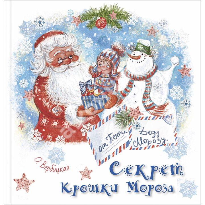 Секрет Крошки Мороза - Ольга Вербицкая (978-5-91921-845-6)