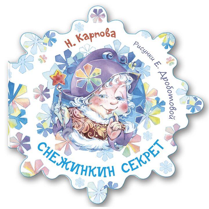 Снежинкин секрет - Наталья Карпова (978-5-91921-851-7)