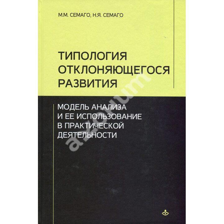 Типология отклоняющегося развития. Модель анализа и ее использование в практической деятельности - Михаил Семаго, Наталья Семаго (978-5-98563-602-4)