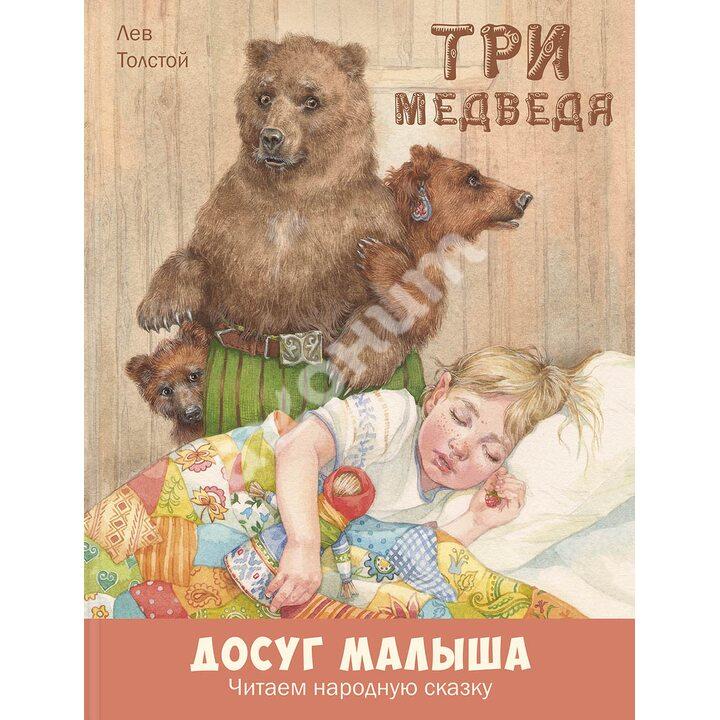 Три медведя - Лев Толстой (978-5-91921-672-8)