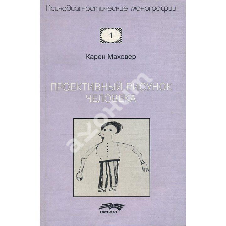 Проективный рисунок человека - Карен Маховер (978-5-89357-327-5)