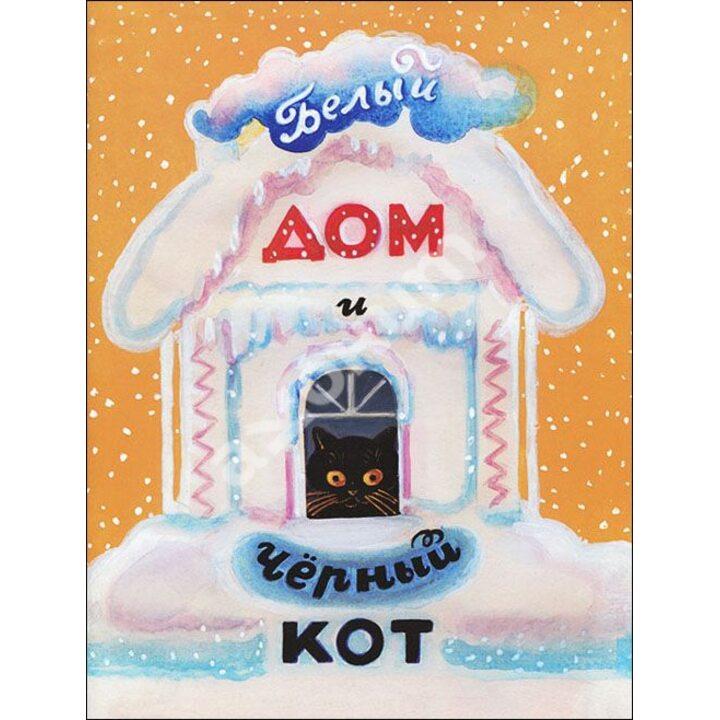 Белый дом и чёрный кот. Весёлые стихи польских поэтов - (978-5-00041-004-2)