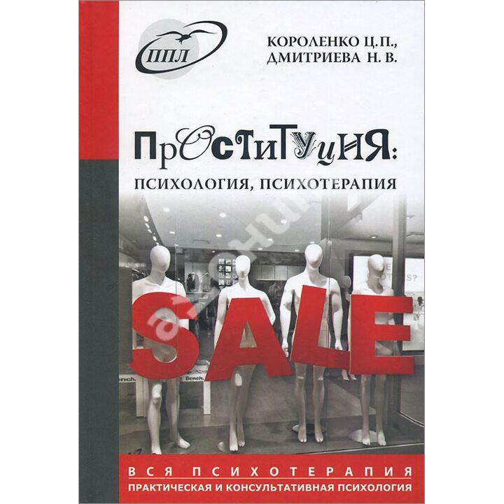 Проституция: психология, психотерапия - Наталия Дмитриева, Цезарь Короленко (978-5-91160-056-3)