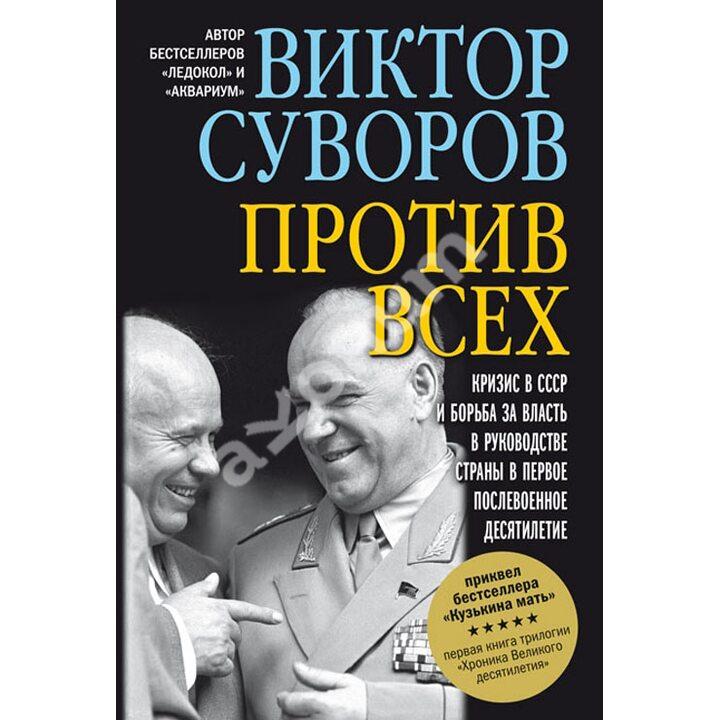 Против всех - Виктор Суворов (978-5-98124-637-1)