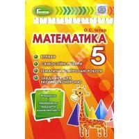Математика 5 клас. Вправи, самостійні роботи, тематичні контрольні роботи, завдання для експрес-контролю