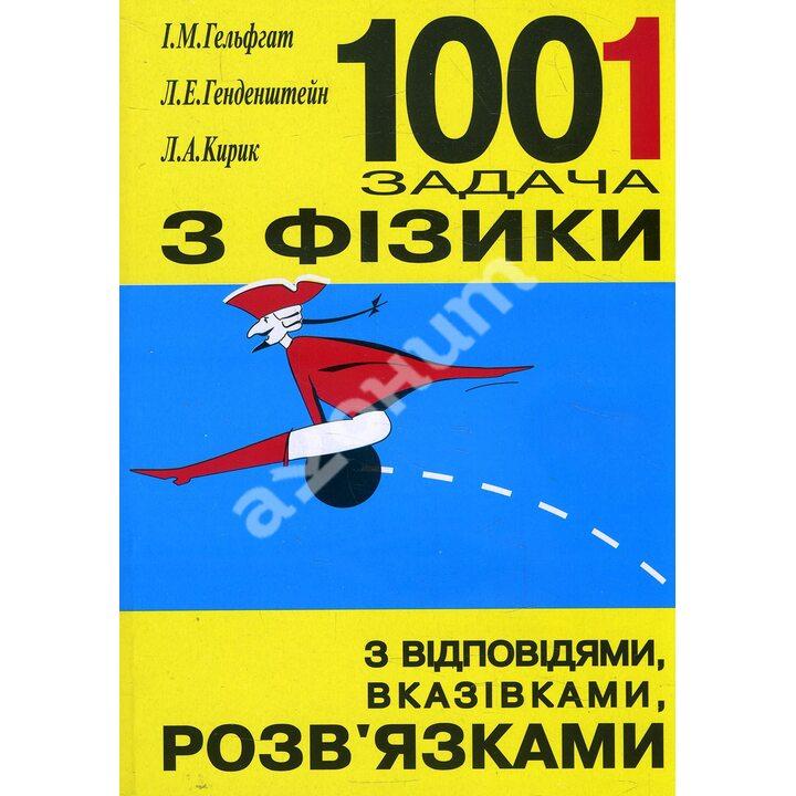 1001 задача з фізики з відповідями, вказівками, розв'язками - Ілля Гельфгат, Лев Генденштейн, Леонід Кирик (966-73-840-3-9)