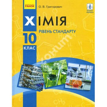 Хімія 10 клас. Підручник (рівень стандарту)
