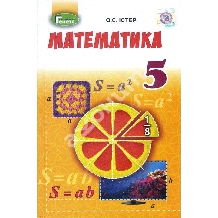 Математика 5 клас. Підручник - Олександр Істер (978-966-11-0901-7)