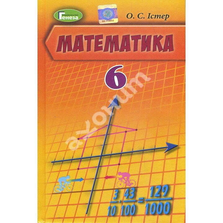 Математика 6 клас. Підручник - Олександр Істер (978-966-11-0970-3)