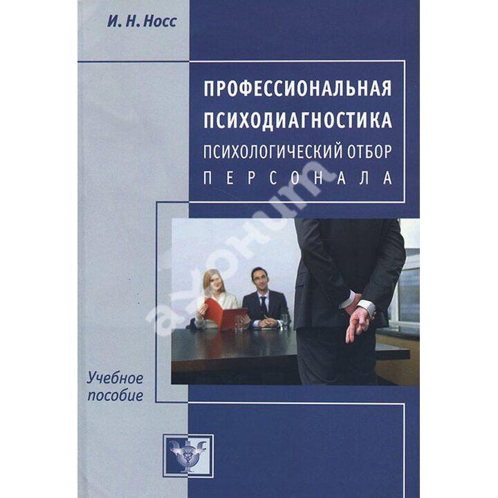 Профессиональная психодиагностика. Психологический отбор персонала - И. Н. Носс (978-5-903182-57-2)