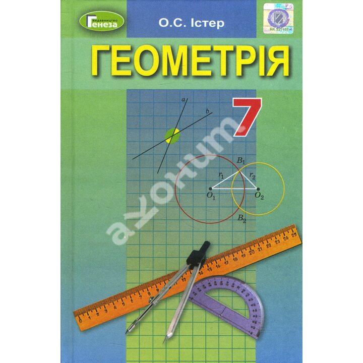 Геометрія 7 клас. Підручник - Олександр Істер (978-966-11-0613-9)