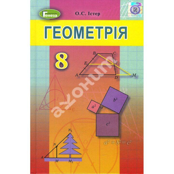 Геометрія 8 клас. Підручник - Олександр Істер (978-966-11-0701-3)