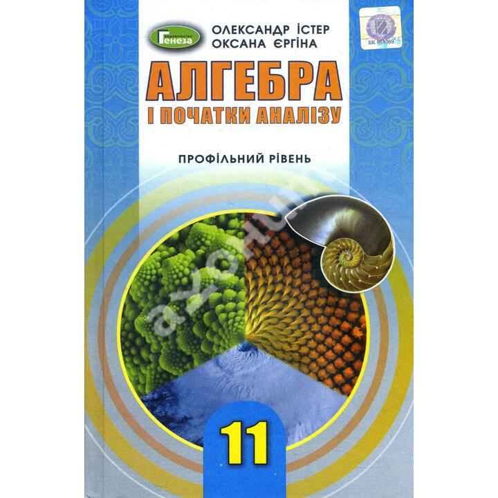 Алгебра і початки аналізу 11 клас. Профільний рівень - Оксана Єргіна, Олександр Істер (978-966-11-0973-4)