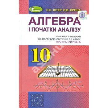 Алгебра і початки аналізу 10 клас. Початок вивчення на поглибленому рівні з 8 класу. Профільний рівень