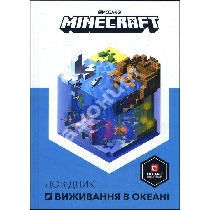 MINECRAFT Довідник виживання в океані - Стефані Мілтон (978-617-7688-73-9)
