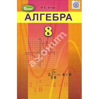 Алгебра 8 клас. Підручник для закладів загальної середньої освіти