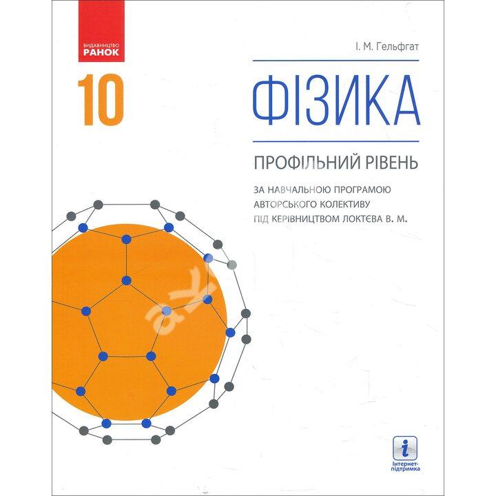 Фізика 10 клас. Підручник (профільний рівень, за навчальною програмою авторського колективу під керівництвом Локтєва В. М.) - Ілля Гельфгат (978-617-09-4361-3)