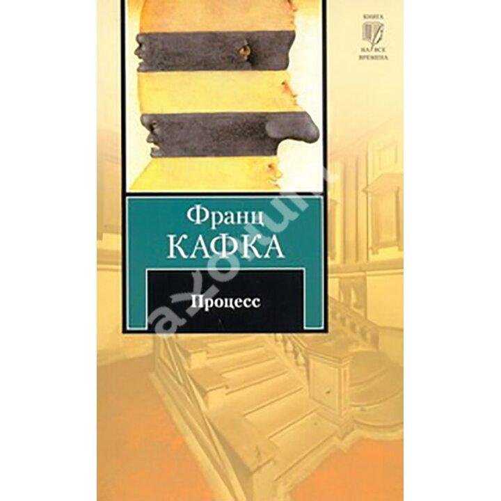 Процесс - Франц Кафка (978-5-17-067306-3)