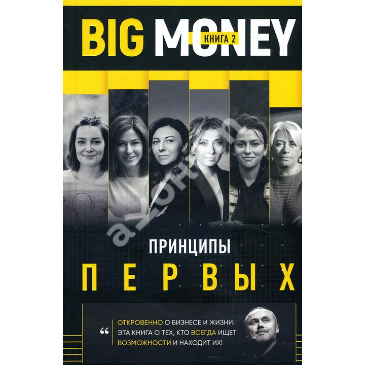Big Money. Принципы первых. Книга 2 - Евгений Черняк (978-966-993-163-4)