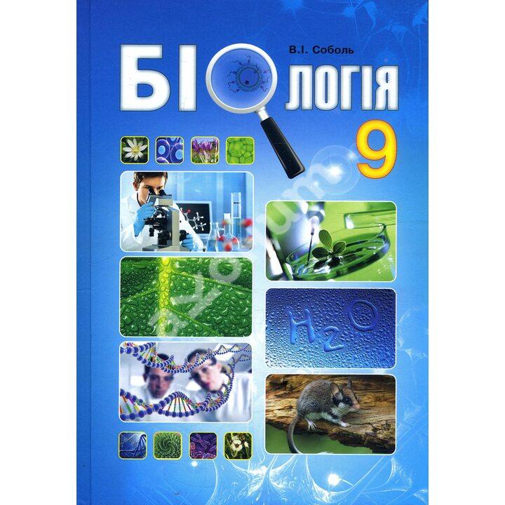 Біологія 9 клас. Підручник - Валерій Соболь (978-617-539-257-7)