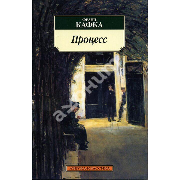 Процесс - Франц Кафка (978-5-389-04984-0)