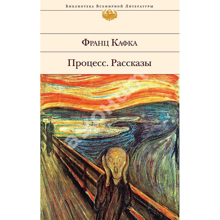 Процесс. Рассказы - Франц Кафка (978-5-699-80599-0)