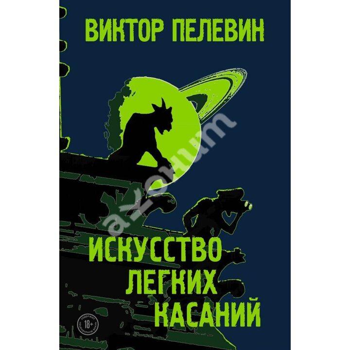 Искусство легких касаний - Виктор Пелевин (978-966-993-461-1)