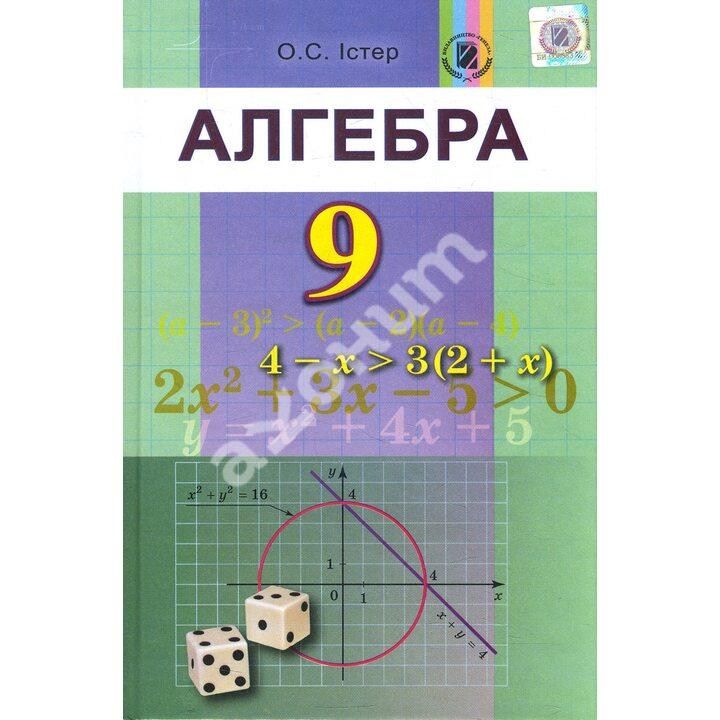 Алгебра 9 клас. Підручник - Олександр Істер (978-966-11-0843-0)