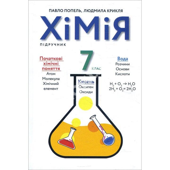 Хімія 7 клас. Підручник - Людмила Крикля, Павло Попель (978-966-580-604-2)