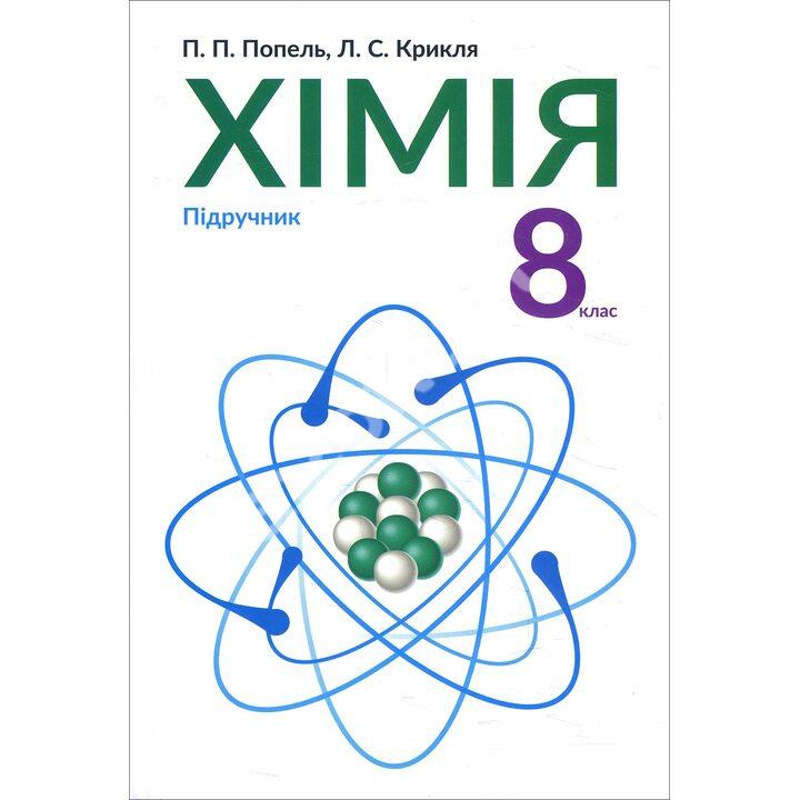 Хімія 8 клас. Підручник - Людмила Крикля, Павло Попель (978-966-580-482-6)