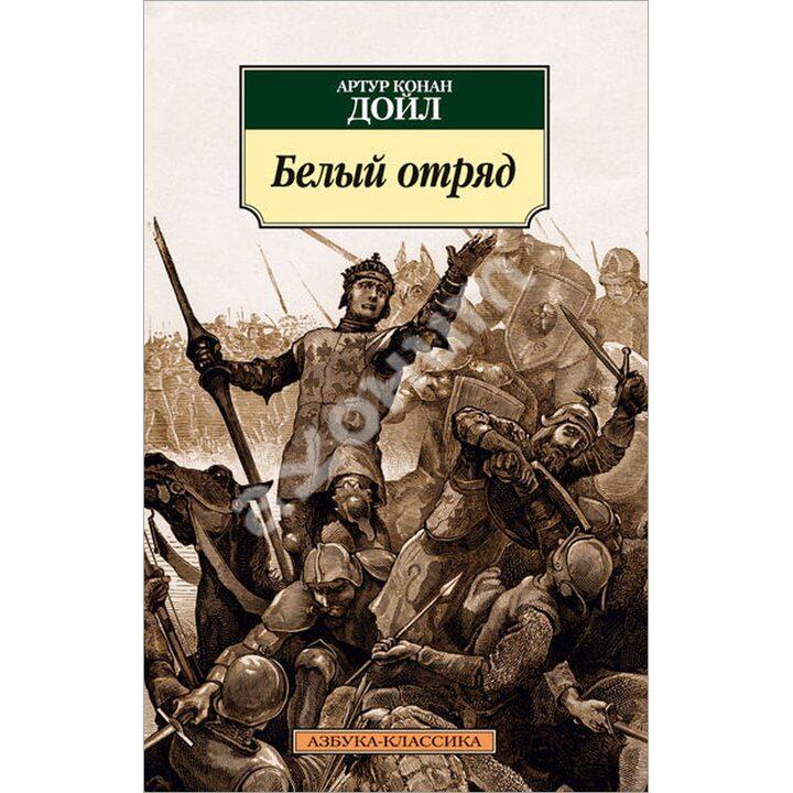 Белый отряд - Артур Конан Дойл (978-5-389-05607-7)