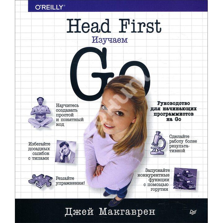Head First. Изучаем Go - Джей Макгаврен (978-5-4461-1395-8)