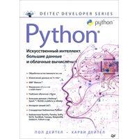 Python. Искусственный интеллект, большие данные и облачные вычисления