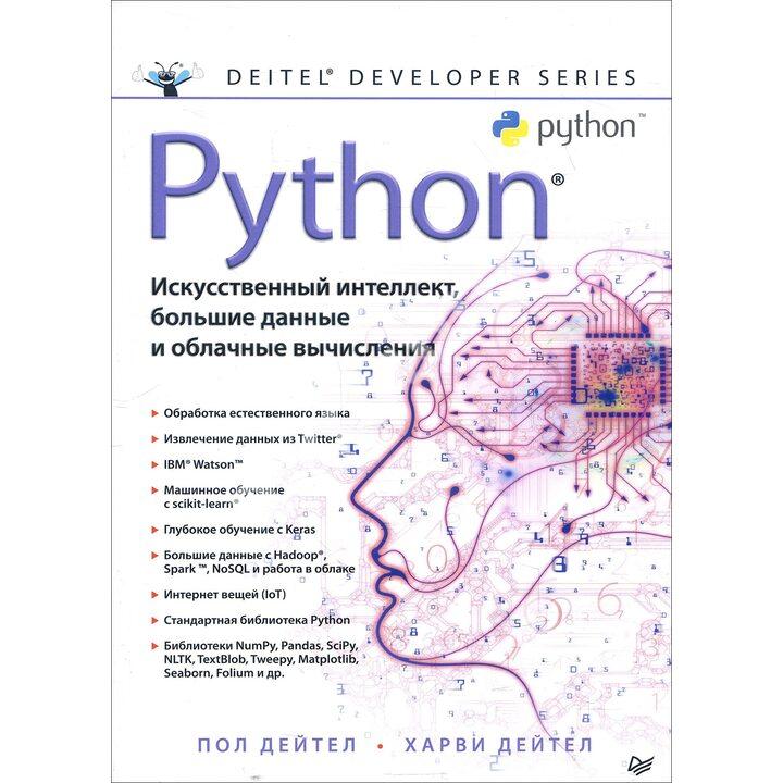 Python. Искусственный интеллект, большие данные и облачные вычисления - Пол Дейтел, Харви Дейтел (978-5-4461-1432-0)