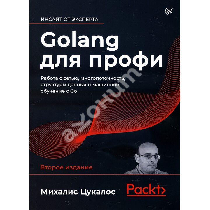 Golang для профи. Работа с сетью, многопоточность, структуры данных и машинное обучение с Go - Михалис Цукалос (978-5-4461-1617-1)