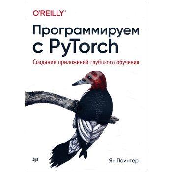 Програмуємо з PyTorch . Створення додатків глибокого навчання