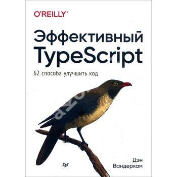 Ефективний TypeScript . 62 способу поліпшити код