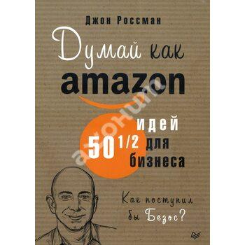 Думай як Amazon . 50 і 1/2 ідей для бізнесу