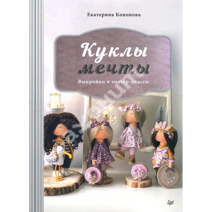 Куклы мечты. Выкройки и мастер-классы - Екатерина Кононова (978-5-00116-485-2)