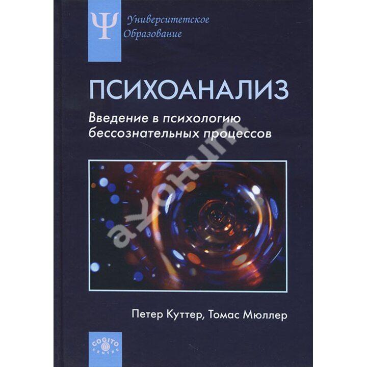 Психоанализ. Введение в психологию бессознательных процессов - Петер Куттер, Томас Мюллер (978-5-89353-332-3)