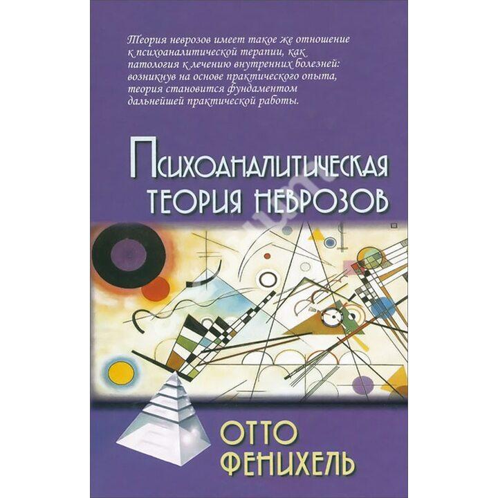 Психоаналитическая теория неврозов - Отто Фенихель (978-5-8291-1731-3)